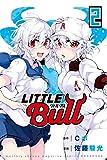 リトル・ブル(2) (コミックブルコミックス)