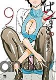 ぱンすと。 9 (ヤングチャンピオン・コミックス)