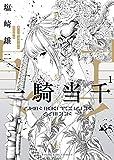 真・一騎当千外伝 勾玉列伝 (ヤングキングコミックス)
