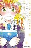 きみと青い春のはじまり(3) (デザートコミックス)