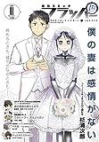【電子版】月刊コミックフラッパー 2020年11月号