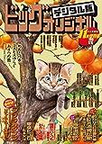 ビッグコミックオリジナル増刊 2020年11月増刊号