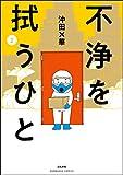 不浄を拭うひと (2) (comicタント)