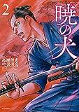 暁の犬 (2) (SPコミックス)