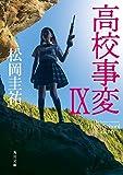 高校事変 IX (角川文庫)
