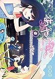 あやかしこ 8 (MFコミックス アライブシリーズ)