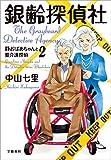 銀齢探偵社 静おばあちゃんと要介護探偵2 (文春e-book)