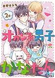 オカン系男子かなたん(2) (パルシィコミックス)