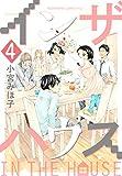 インザハウス(4) (Kissコミックス)