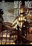 魔女と野獣(7) (ヤングマガジンコミックス)