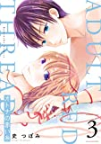 オトナの赤い糸(3) (パルシィコミックス)