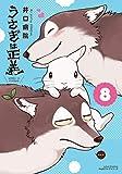 うさぎは正義 8 (リラクトコミックス)