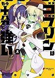 ゴブリンはもう十分に強い(5) (電撃コミックスNEXT)