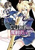 聖剣学院の魔剣使い 2 (角川コミックス・エース)