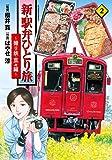 新・駅弁ひとり旅~撮り鉄・菜々編~ : 2 (アクションコミックス)