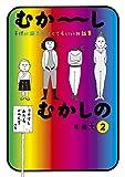 むか~しむかしの 子供に読ませなくてもいいお話集(2) (モーニングコミックス)