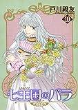 七王国のバラ 10巻 (冬水社・いち*ラキコミックス)