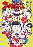 ウル松さん 1巻 (LINEコミックス)