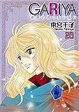 GARIYA-世界に君しかいない- 20巻 (冬水社・いち*ラキコミックス)