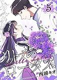 リトル・ロータス 5巻 (LINEコミックス)