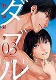 ダブル(3) (ヒーローズコミックス ふらっと)