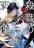 殺戮の天使 12 (MFコミックス ジーンシリーズ)