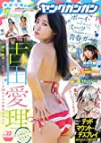 デジタル版ヤングガンガン 2020 No.22