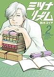 ミツナリズム(2) (モーニングコミックス)