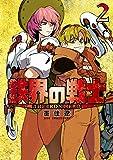 鉄界の戦士(2)【電子限定特典付き】 (月刊少年マガジンコミックス)