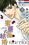 蜜薔薇の結婚 4 (花とゆめコミックススペシャル)