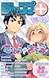 ジャンプ+デジタル雑誌版 2020年47号 (ジャンプコミックスDIGITAL)