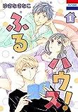 ふるハウス! 1 (花とゆめコミックス)
