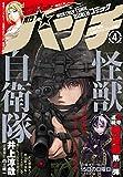 月刊コミックバンチ 2021年4月号