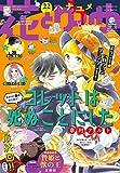 【電子版】花とゆめ 22号(2020年)