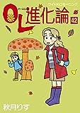OL進化論(42) (モーニングコミックス)