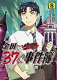 金田一37歳の事件簿(8) (イブニングコミックス)