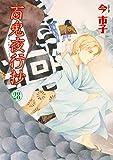 百鬼夜行抄(28) (ネムキプラスコミックス)