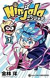 ニンジャラ(1) (てんとう虫コミックス)