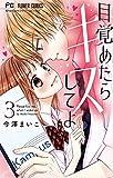 目覚めたらキスしてよ(3) (フラワーコミックス)
