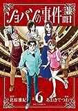 ショパンの事件譜(6) (ビッグコミックス)