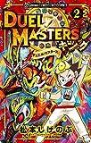デュエル・マスターズ キング(2) (てんとう虫コミックス)