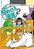 田島シュウの日めくり漫言(2) (ビッグコミックス)