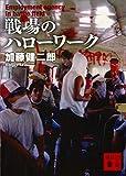 戦場のハローワーク (講談社文庫)