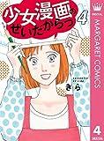 少女漫画のせいだからっ 4 (マーガレットコミックスDIGITAL)