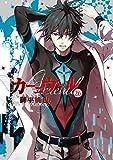 カーニヴァル: 26【イラスト特典付】 (ZERO-SUMコミックス)