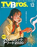 TV Bros. 2020年 12月号 コミックアワード特集号