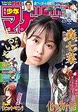 週刊少年マガジン 2020年48号