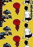 つげ義春大全 第十二巻 野盗の砦 流刑人別帳 (コミッククリエイトコミック)