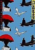 つげ義春大全 第八巻 忍者秘帳1 忍者秘帳2 (コミッククリエイトコミック)