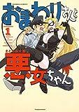 おまわりさんと悪女ちゃん【カラーページ増量版】 (1) (バンブーコミックス)